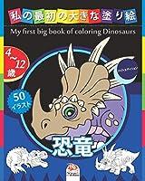私の最初の大きな塗り絵 - 恐竜 - My first big book of coloring Dinosaurs -ナイトエディショ: 4から12歳の子供のための塗り絵 -  50図