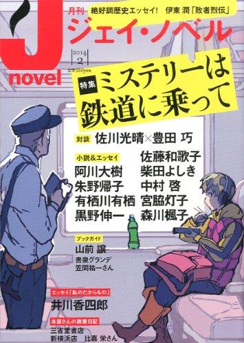 月刊 J-novel (ジェイ・ノベル) 2014年 02月号 [雑誌]
