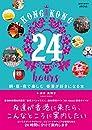 HONG KONG 24 hours 朝・昼・夜で楽しむ 香港が好きになる本 (地球の歩き方BOOKS)
