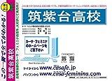 筑紫台高校【福岡県】 開運模試A1~10(セット1割引)