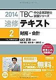速修テキスト〈2〉財務・会計 (2014年版TBC中小企業診断士試験シリーズ)
