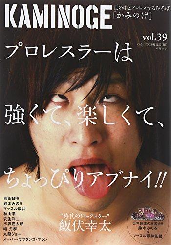 KAMINOGE—世の中とプロレスするひろば〈vol.39〉話のできる男・飯伏幸太