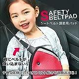 My Vision 位置を調節出来る シートベルト調節パッド キッズ チャイルド セーフティグッズ (ネイビー) MV-BELTPAD-NV
