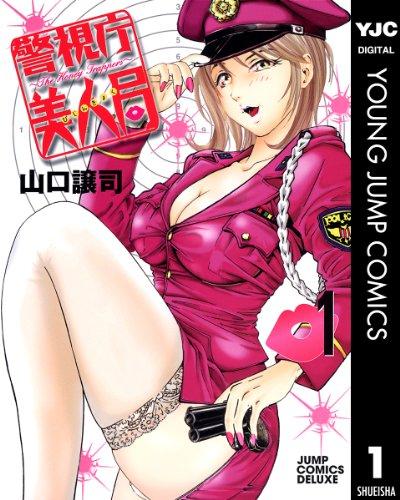 警視庁美人局 1 (ヤングジャンプコミックスDIGITAL)
