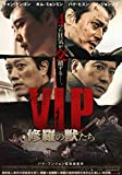 V.I.P. 修羅の獣たち [Blu-ray]