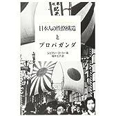 日本人の性格構造とプロパガンダ