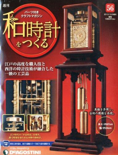 週刊 和時計をつくる 56号 2012年 10/9号 [分冊百科]