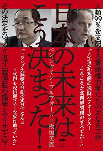 人類99%を支配する寡頭権力者たちの次なる工作 日本の未来はこう決まった! その決定をひっくり返す【超逆転の極秘シナリオ】とは?