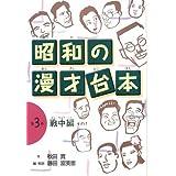 昭和の漫才台本〈第3巻〉戦中編(その1)