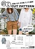 ハンドメイドカンパニー CUT PATTERN ギャザーシャツ Lサイズ (型紙・パターン) SS013-L