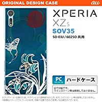 SOV35 スマホケース Xperia XZs SOV35 カバー エクスペリア XZs 蝶と花 青緑 nk-sov35-1544