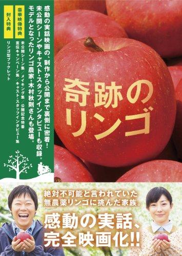 奇跡のリンゴ Blu-ray(特典DVD付2枚組)の詳細を見る