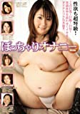 ぽっちゃりオナニーSPECIAL   [DVD] PNVI-107