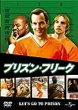 プリズン・フリーク [DVD]