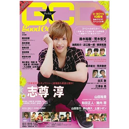 GOOD☆COME Vol.32 (TOKYO NEWS MOOK 435号)
