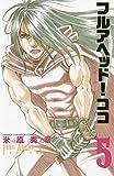 フルアヘッド!ココ ゼルヴァンス(5) (少年チャンピオン・コミックス)
