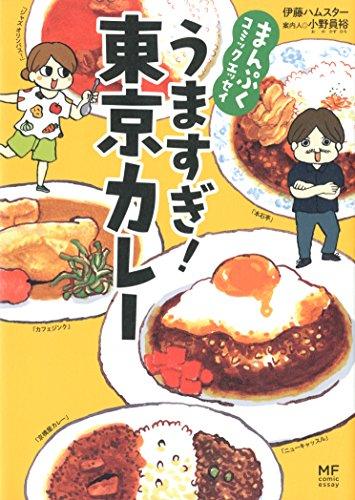 まんぷくコミックエッセイ うますぎ!  東京カレー (メディアファクトリーのコミックエッセイ)の詳細を見る