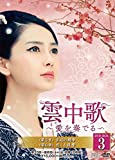雲中歌~愛を奏でる~ DVD-BOX3[DVD]