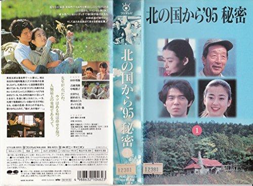 北の国から'95 秘密(1) [VHS]