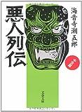 悪人列伝 中世篇 (文春文庫)