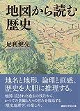 地図から読む歴史 (講談社学術文庫) 画像