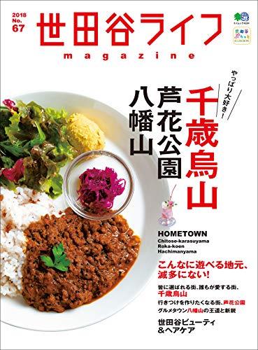 世田谷ライフmagazine No.67[雑誌]