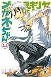 ヤンキー君とメガネちゃん(11) (少年マガジンコミックス)