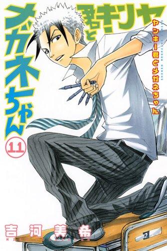 ヤンキー君とメガネちゃん(11) (講談社コミックス)