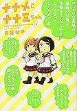 ナナメにナナミちゃん / 吉谷 光平 のシリーズ情報を見る
