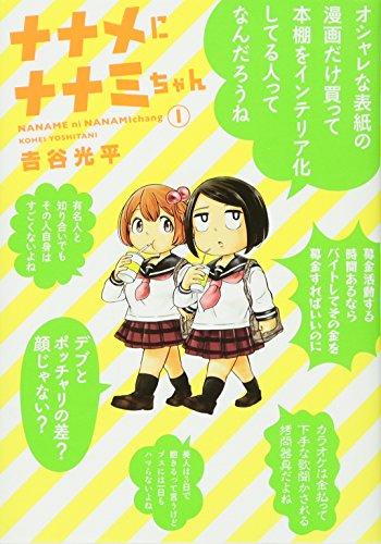 ナナメにナナミちゃん(1) (ヤンマガKCスペシャル)の詳細を見る