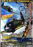 蒼穹のサムライ―名機たちの太平洋戦争 (バンブー・コミックス)