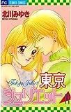 東京ジュリエット(11) (フラワーコミックス)