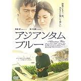 アジアンタムブルー [DVD]