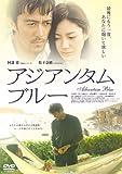 アジアンタムブルー[DVD]