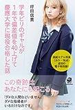 学年ビリのギャルが1年で偏差値を40上げて慶應大学に現役合格した話 【表紙モデル写真〈カラー16点〉追加の電子特別版!】 (—)