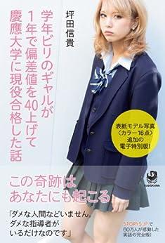 [坪田信貴]の学年ビリのギャルが1年で偏差値を40上げて慶應大学に現役合格した話 【表紙モデル写真〈カラー16点〉追加の電子特別版!】 (―)