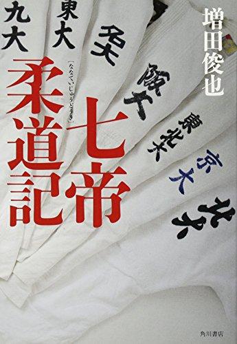 七帝柔道記の詳細を見る
