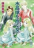 水晶球を抱く女 英国妖異譚12 (講談社X文庫ホワイトハート)