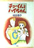 チューくんとハイちゃん / 坂田 靖子 のシリーズ情報を見る