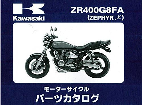 2008 ZR400G8FA(ZEPHYR X) パーツリスト 99908-1167-01 ※
