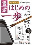 書道はじめての一歩 (楽しく学べる最高のお手本シリーズ) -