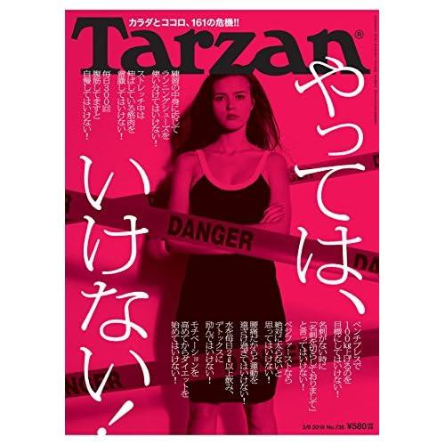 Tarzan(ターザン) 2018年 3月8日号[やっては、いけない!]