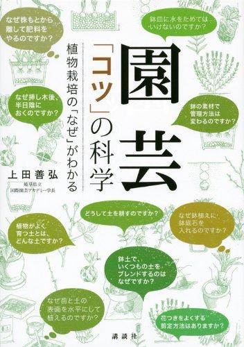 園芸 「コツ」の科学 植物栽培の「なぜ」がわかるの詳細を見る