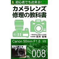 初心者でも出来る!カメラレンズ修理の教科書Vol.008: 『Canon 50mm F1.8』篇