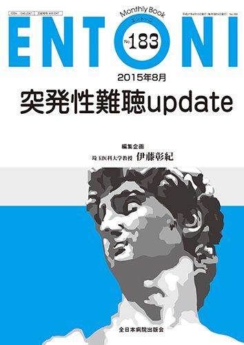 突発性難聴update (MB ENTONI(エントーニ))