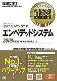情報処理教科書 テクニカルエンジニア[エンベデッドシステム]2008年度版