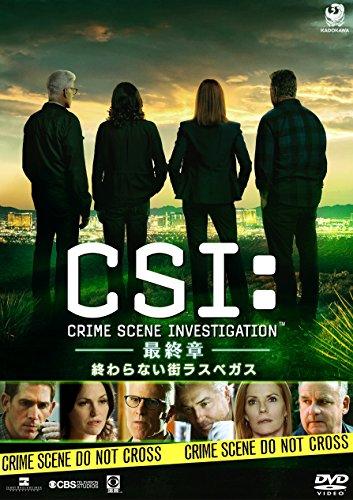 CSI:科学捜査班-最終章- 終わらない街ラスベガス [DVD]