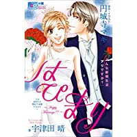 FCルルルnovels はぴまり ~Happy Marriage!?~3 こんな新婚生活アリですか? (ルルル文庫)