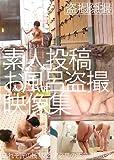 素人投稿お風呂盗撮映像集 Fetishist/妄想族 [DVD]