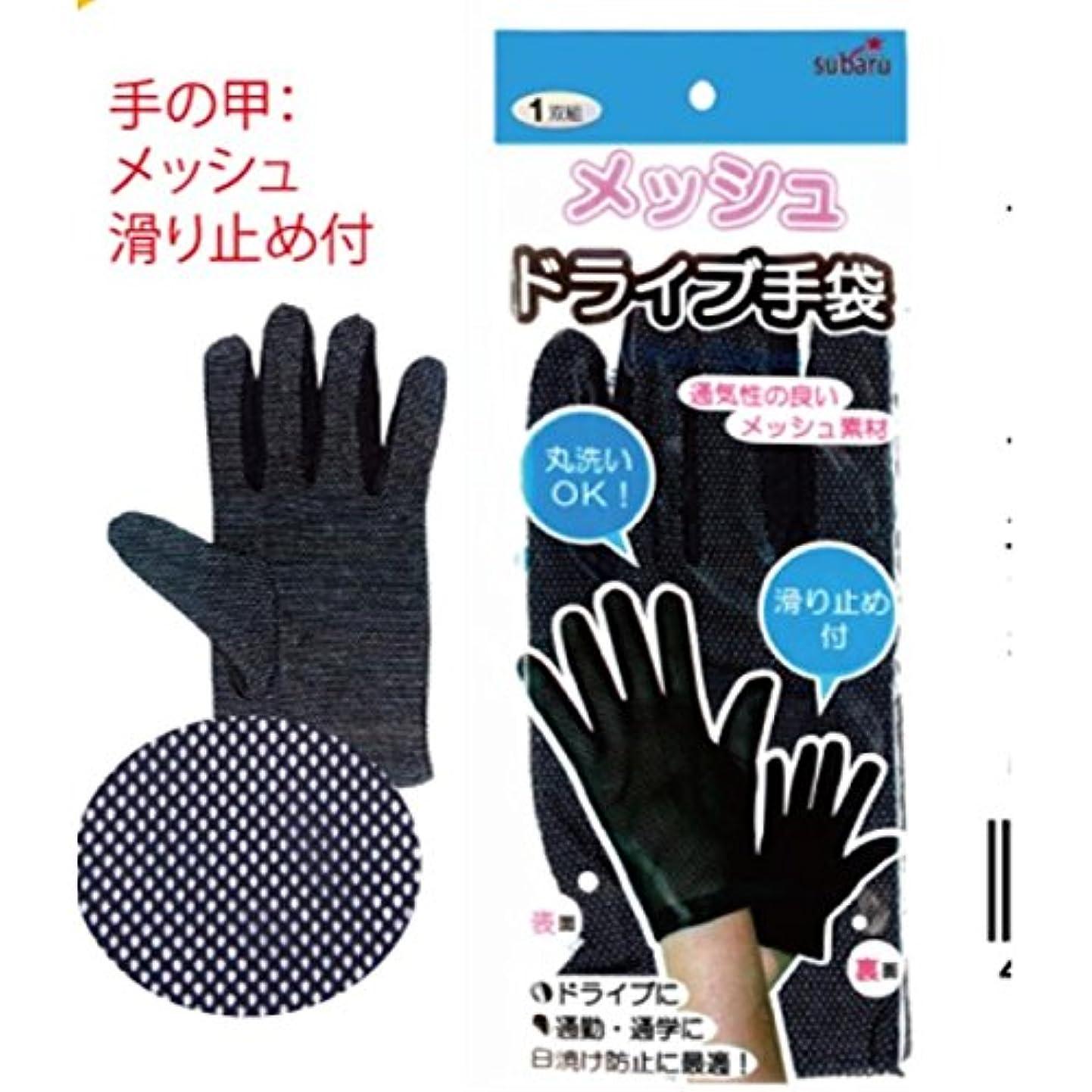 世界的に活性化するのみ手の甲メッシュ ドライブ手袋滑り止め付 (12個セット) 227-13